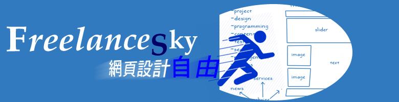 Freelance Sky 網頁設計自由人